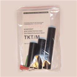Комплект для заделки греющей части с питающей и концевая муфта ТКТ/М