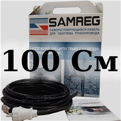 комплет саморегулирующегося кабеля 17 SAMREG-1