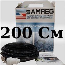 комплет саморегулирующегося кабеля 17 SAMREG-2