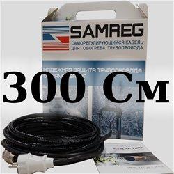 комплет саморегулирующегося кабеля 17 SAMREG-3
