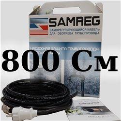 комплет саморегулирующегося кабеля 17 SAMREG-8