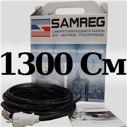 комплет саморегулирующегося кабеля 17 SAMREG-13