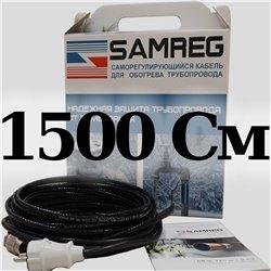 комплет саморегулирующегося кабеля 17 SAMREG-15