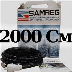 комплет саморегулирующегося кабеля 17 SAMREG-20