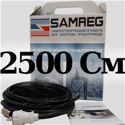 комплет саморегулирующегося кабеля 17 SAMREG-25