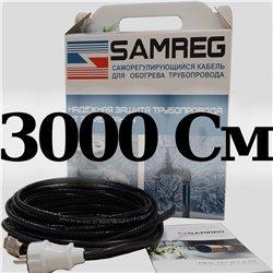 комплет саморегулирующегося кабеля 17 SAMREG-30