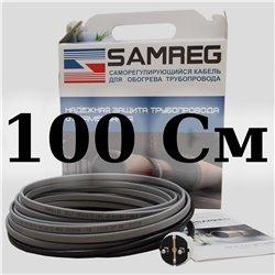 комплект саморегулирующегося кабеля 16 SAMREG-1