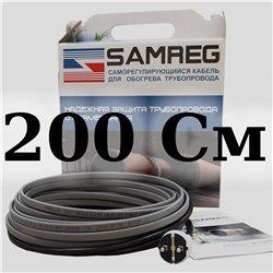 комплект саморегулирующегося кабеля 16 SAMREG-2