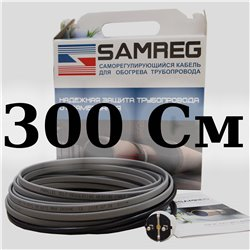 комплект саморегулирующегося кабеля 16 SAMREG-3