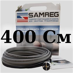комплект саморегулирующегося кабеля 16 SAMREG-4