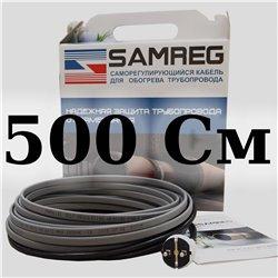 комплект саморегулирующегося кабеля 16 SAMREG-5
