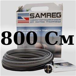 комплект саморегулирующегося кабеля 16 SAMREG-8