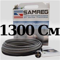 комплект саморегулирующегося кабеля 16 SAMREG-13