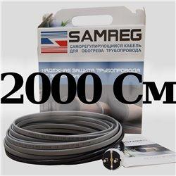 комплект саморегулирующегося кабеля 16 SAMREG-20