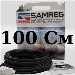 комплект саморегулирующегося кабеля 16-2CR-SAMREG- 1