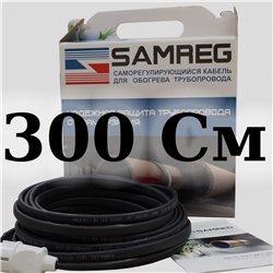 комплект саморегулирующегося кабеля 16-2CR-SAMREG- 3