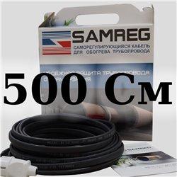 комплект саморегулирующегося кабеля 16-2CR-SAMREG- 5