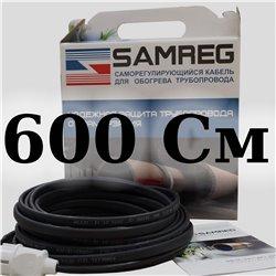 комплект саморегулирующегося кабеля 16-2CR-SAMREG- 6