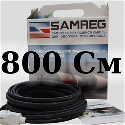 комплект саморегулирующегося кабеля 16-2CR-SAMREG- 8
