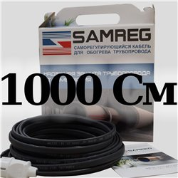 комплект саморегулирующегося кабеля 16-2CR-SAMREG- 10
