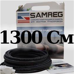 комплект саморегулирующегося кабеля 16-2CR-SAMREG- 13