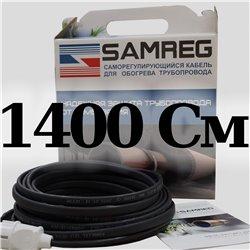 комплект саморегулирующегося кабеля 16-2CR-SAMREG- 14