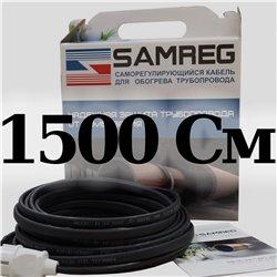комплект саморегулирующегося кабеля 16-2CR-SAMREG- 15