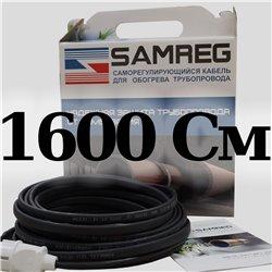 комплект саморегулирующегося кабеля 16-2CR-SAMREG- 16