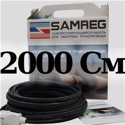 комплект саморегулирующегося кабеля 16-2CR-SAMREG- 20