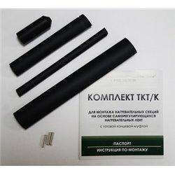 Комплект для заделки греющей части с питающей и концевая муфта (для кабеля внутрь трубы) ТКТ/К