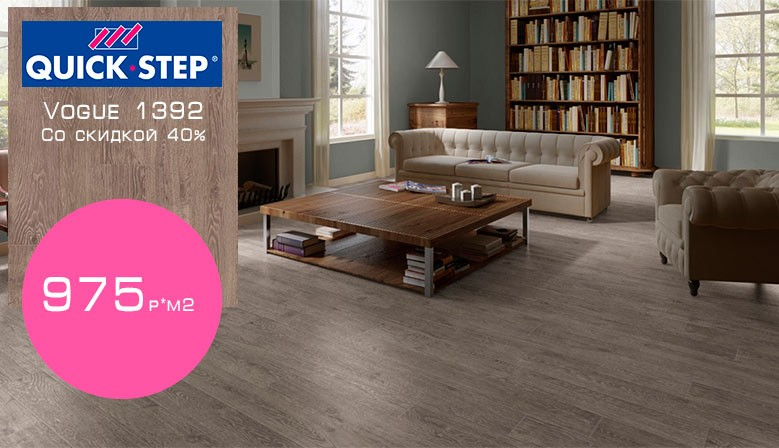 Quick Step Vogue UVG1392